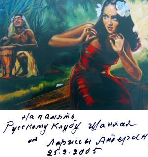 Копия картины И. Осипова «Табу», подаренная РКШ Лариссой Андерсен